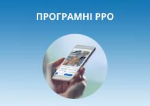 Олексій Любченко: Програмні РРО – це революція